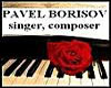 Официальный сайт певца композитора Павла Борисова
